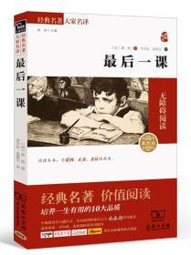最后一课(素质版)(法)都德 著;李玉民,袁俊生 译