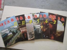 科学画报1991年第1、2、4、5、9、11、12期 7本合售【747】