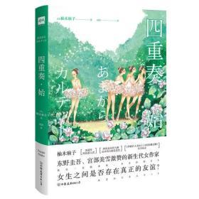 日本畅销文学:四重奏.始