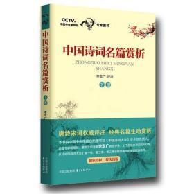 中国诗词名篇赏析(下册