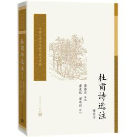 送书签ms-9787020119226-中国古典文学读本丛书典藏:杜甫诗选注(增补本)