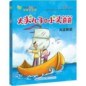 新书--大头儿子和小头爸爸·彩图注音版(全5册):海盗帆船,分享快乐,月亮灯星星灯,大西瓜乐园,懒人发明家