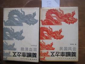 五千年演义(共14册,缺第6册)(第1册平装,为1版3印,其余13册精装,均为1版2印;第12册护封缺半,品如图,余较好)