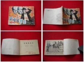 《笑嘻嘻先生》,福建1985.2一版一印21万册,8531号,连环画
