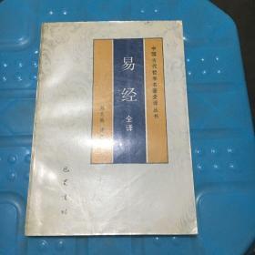 中國古代哲學名著全譯叢書:易經 全譯..