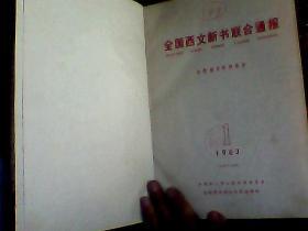 全国西文新书联合通报  自然技术科学部分 1963年1--6【馆藏书】
