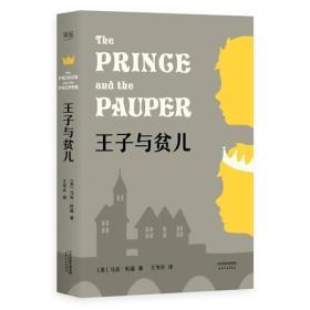 王子与贫儿(马克·吐温首部历史幻想小说,2018全新译本)