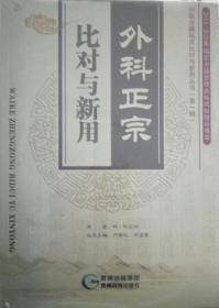中医古籍临床比对与新用丛书(第1辑):外科正宗比对与新用