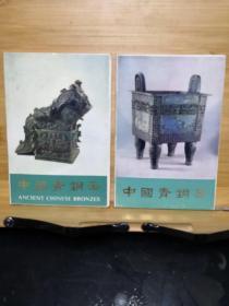 中国青铜器(第一、二集合售全20张)