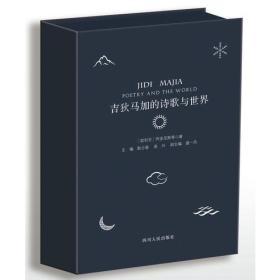 吉狄马加的诗歌与世界(上下册)(典藏版)