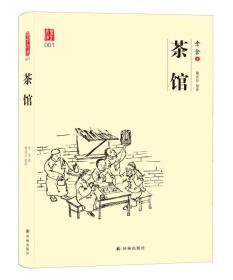 壹力文库:老舍插图版-茶馆
