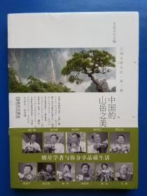 江城名家论坛(第2辑):中国的山岳之美