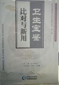 中医古籍临床比对与新用丛书(第1辑):卫生宝鉴比对与新用