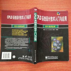 CPLD系统设计技术入门与应用(有笔记)