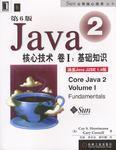 Java2核心技术<卷Ⅰ>基础知识(第6版)