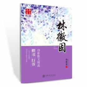 华夏万卷字帖 林徽因诗歌散文精选 楷书 行书