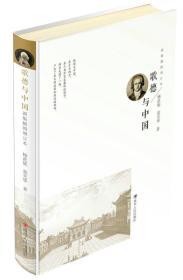 歌德与中国(新版插图增订本)    微残