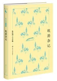 朱自清小全集:欧游杂记