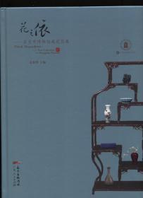 花之依 东莞市博物馆藏花器展