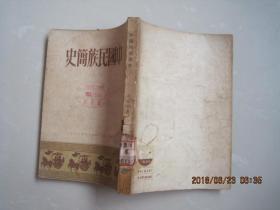 中国民族简史