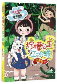 阳光姐姐小书房 非常明星系列:柠檬公主江冰蟾