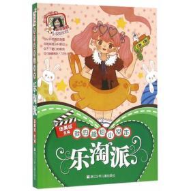 阳光姐姐小说总动员:我的超炫小说本 乐淘派