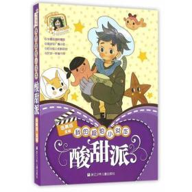 阳光姐姐小说总动员:我的超炫小说本 酸甜派