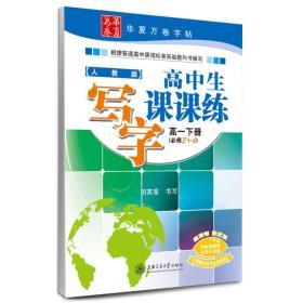 华夏万卷字帖·高中生写字课课练:高一下册(人教版 必修3+4)