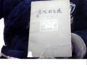 古代散文选(下册)【一版一印】