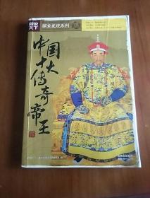 图说天下·探索发现系列:中国十大传奇帝王
