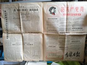 吉林日报,1967年4月14日