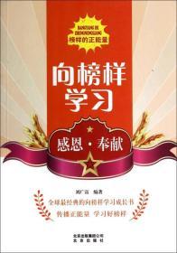 向榜样学习 感恩 奉献ISBN9787200103205北京KL11973全新正版出版社库存新书A13-5-1