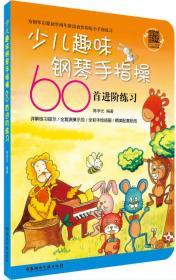 少儿趣味钢琴手指操60首进阶练习