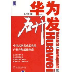 华为研发 张利华 机械工业出版社 9787111284383
