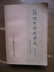 简明中国哲学史(修订本)(3版1印)