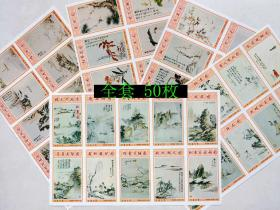 火柴貼花:中國畫家張大千書法繪畫作品花鳥山水名畫火花 1套50枚【火花收藏品】火柴盒上的 商標)