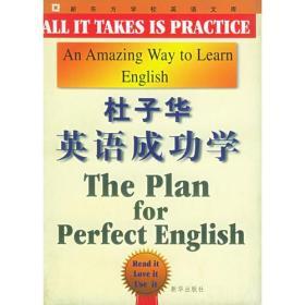 杜子华英语成功学G