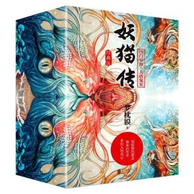 妖猫传(经典套装 全四册)