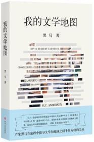 中国当代散文集:我的文学地图