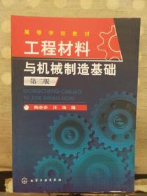 工程材料与机械制造基础(第二版)2018.7重印