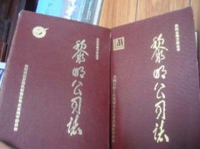 沈阳市地方志丛书:黎明公司志 1954-1985 1986-1995两册合售