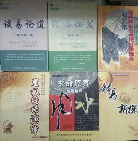 FLX23 易学类:玄命原真地理精解(2006年1版1印、本书价格对应书影中的一本,不是全部书籍价、格特此说明)