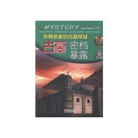 K (正版图书)扑朔迷离的古墓释疑:古墓密档暴露(四色)