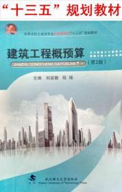 """建筑工程概预算(第2版)/高等学校土建类专业应用型本科""""十二五""""规划教材"""