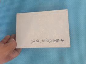 中国古代短篇小说选..