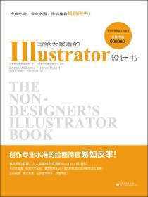 写给大家看的Illustrator设计书