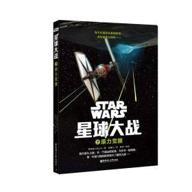 星球大战7 原理觉醒