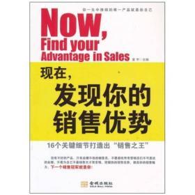"""现在,发现你的销售优势:16个关键细节打造出""""销售之王"""""""