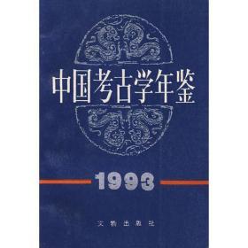 中国考古学年鉴.1993