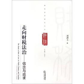 财税法学研究文丛:走向财税法治:信念与追求